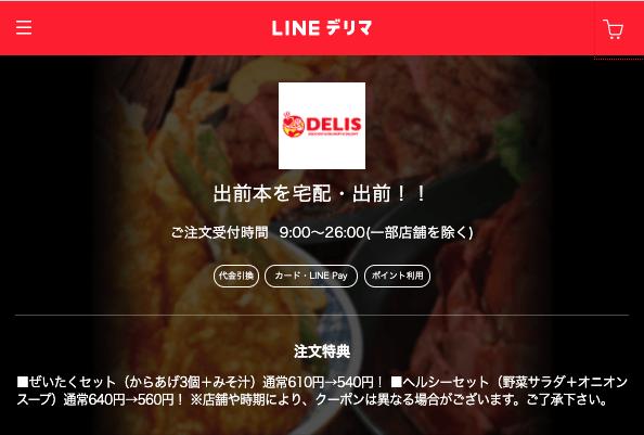 【LINEデリマ限定】デリズ「各種割引」クーポン・キャンペーン