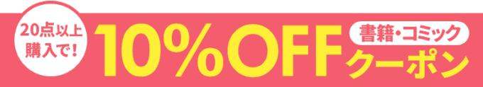 【期間限定】ネットオフ「5%OFF・10%OFF」割引クーポンコード