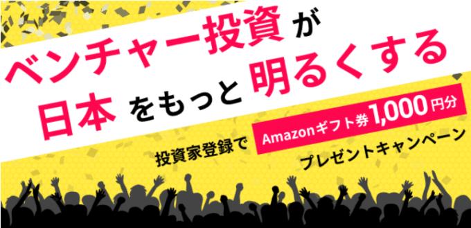 【期間限定】FUNDINNO(ファンディーノ)「Amazonギフト券1000円分」口座開設キャンペーン