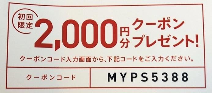 【チラシ限定】menu(メニュー)「初回2000円OFF」割引クーポンコード