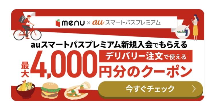 【auスマートパスプレミアム限定】menu(メニュー)「最大4000円OFF」割引クーポン