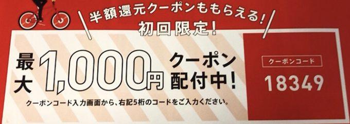 【はがき限定】menu(メニュー)「最大1000円OFF」半額還元クーポンコード