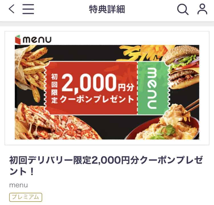 【auスマートパスプレミアム限定】menu(メニュー)「2000円OFF」割引クーポン