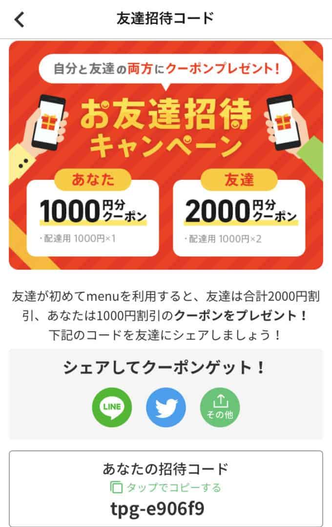 【友達招待コード限定】menu(メニュー)「2000円OFF(1000円OFF×2)」クーポンコード