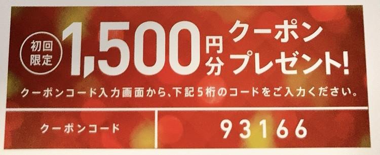 【はがき限定】menu(メニュー)「1500円OFF」割引クーポンコード