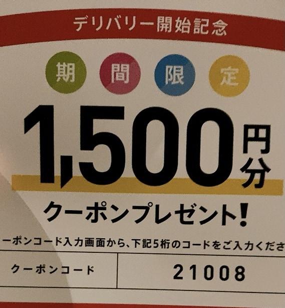 【期間限定】menu(メニュー)「1500円OFF」割引クーポンコード
