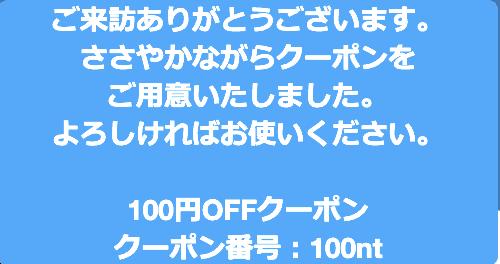 【キャンペーンページ限定】リナビス「100円OFF」割引クーポンコード