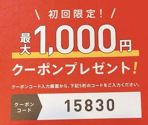 【はがき限定】menu(メニュー)「最大1000円OFF」割引クーポンコード