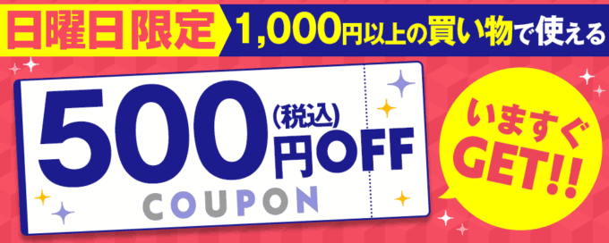 【日曜日限定】ebookjapan「500円OFF」割引クーポン