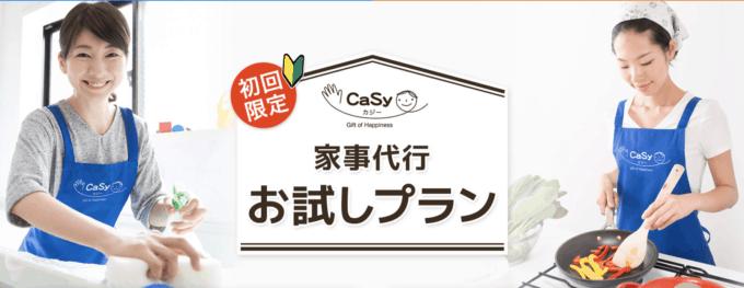 【初回限定】Casy(カジー)「各種割引」家事代行お試しプラン