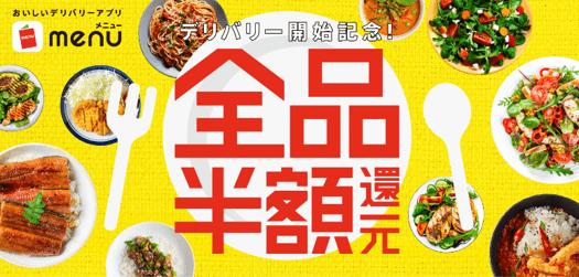 【期間限定】menu(メニュー)「全品半額」還元クーポン・キャンペーン