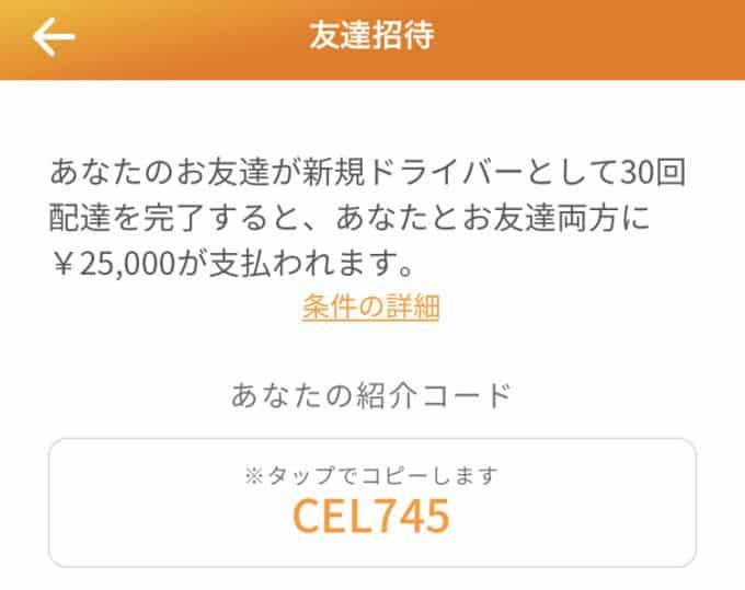 【友達紹介限定】menu(メニュー)配達員「現金2万5000円」招待コード