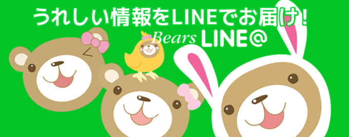 【LINE限定】ベアーズ「各種」割引クーポン