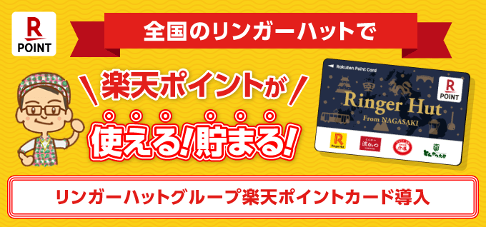 【楽天ペイ・LINEペイ限定】リンガーハット「各種割引」クーポン・キャンペーン