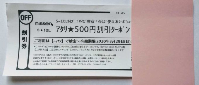 【オークション・フリマ】ニッセン(nissen)「500円OFF」割引クーポンコード