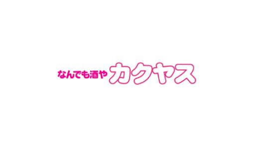 【最新】カクヤス割引クーポンコード・セールまとめ