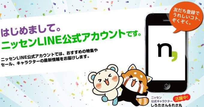 【LINE限定】ニッセン(nissen)「500円OFF」割引クーポン