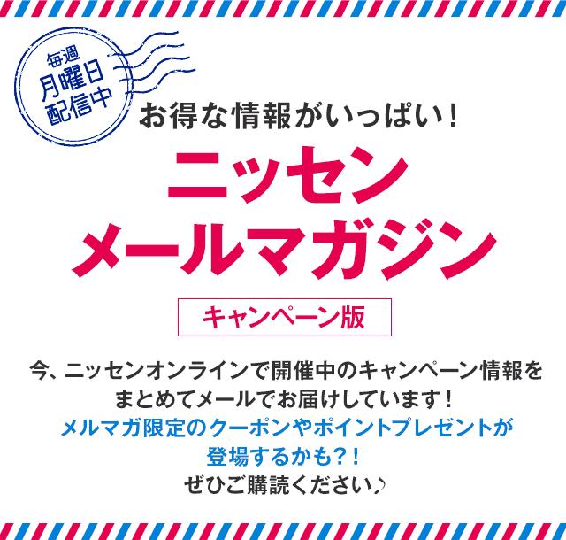 【メルマガ会員限定】ニッセン(nissen)「メールマガジン」割引クーポン・キャンペーン