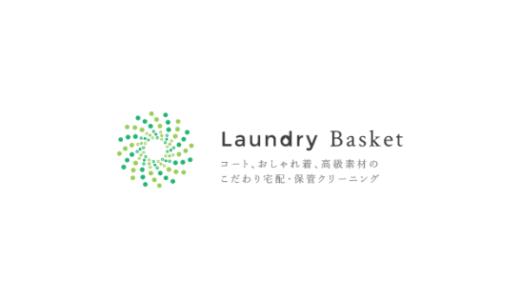 【最新】ランドリーバスケット割引クーポン・キャンペーンまとめ
