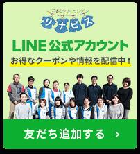 【LINE限定】リナビス「各種」割引クーポン
