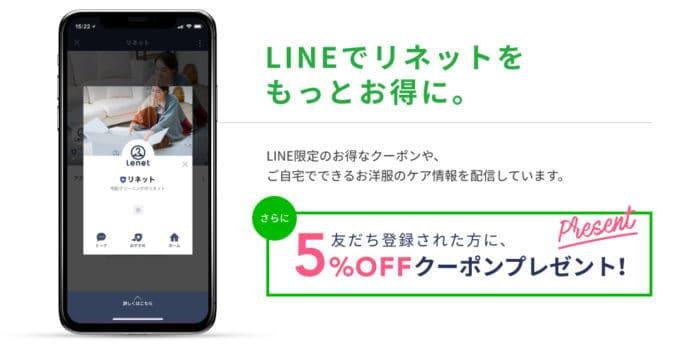 【LINE限定】リネット「5%OFF」割引クーポン