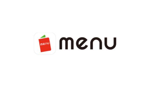 【最新】menu(メニュー)クーポンコード・キャンペーンまとめ