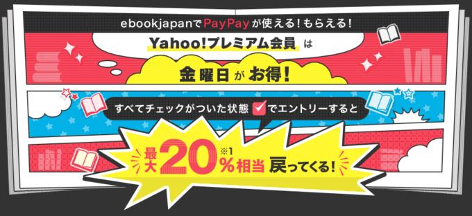 【ヤフープレミアム会員限定】ebookjapan「最大20%OFF」割引クーポン