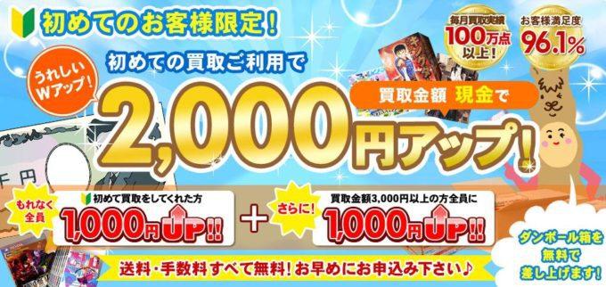 【初めてのお客様限定】ネットオフ「買取金額2000円アップ」クーポンコード