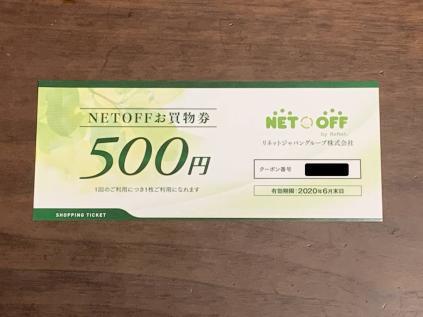 【オークション・フリマ】ネットオフ「500円OFF」クーポンコード・お買い物券