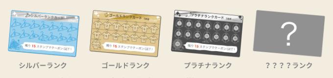 【プレミアム会員限定】リネット「スタンプカード」各種割引クーポン