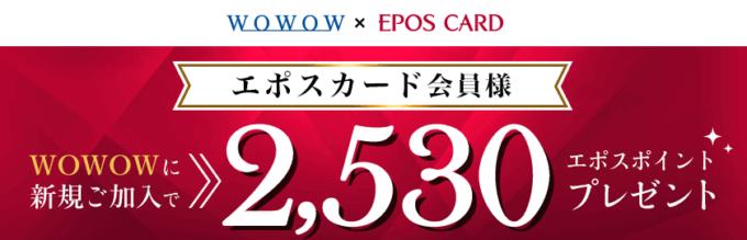 【エポスカード会員限定】WOWOW(ワウワウ)「2530ポイントプレゼント」新規加入キャンペーン