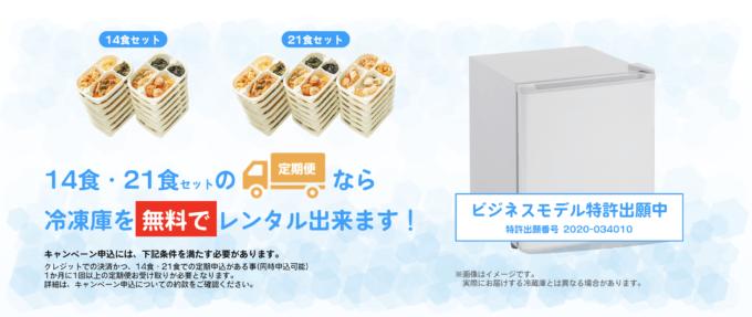 【定期便限定】まごころケア食「冷蔵庫レンタル無料」キャンペーン