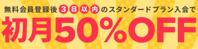【早期入会特典限定】DMM英会話「初月50%OFF」半額キャンペーン
