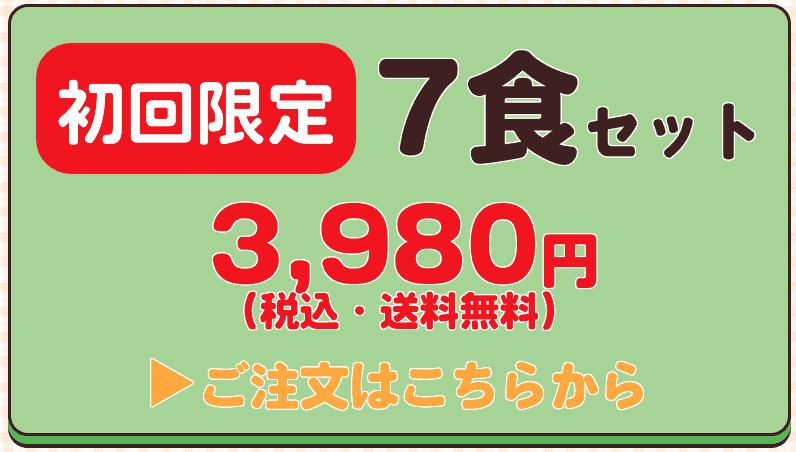 【初回限定】まごころケア食「7食セット3,980円&送料無料」キャンペーン
