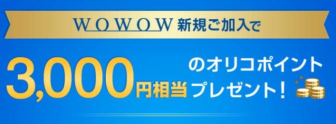 【オリコカード決済限定】WOWOW(ワウワウ)「3000ポイントプレゼント」新規加入キャンペーン