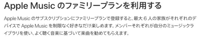 【ファミリープラン限定】Apple Music(アップルミュージック)「最大6人利用可能」家族割キャンペーン