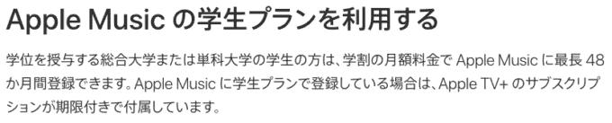 【学生プラン限定】Apple Music(アップルミュージック)「月額500円OFF(半額)」学割キャンペーン