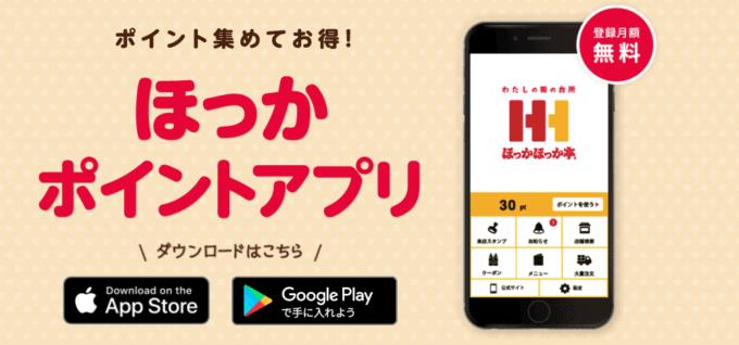 【アプリ限定】ほっかほっか亭「各種」割引クーポン