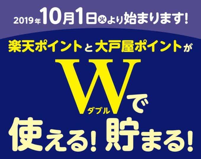 【カード提示限定】大戸屋「楽天ポイント・大戸屋ポイント」Wポイントキャンペーン