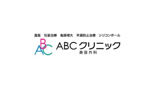 【最新】ABCクリニック割引キャンペーン・クーポンまとめ