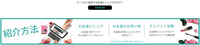 【友達紹介限定】Lookfantastic(ルックファンタスティック)「700円OFF」紹介コード