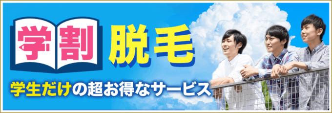 【学生限定】メンズクリア「20%OFF」学割キャンペーン