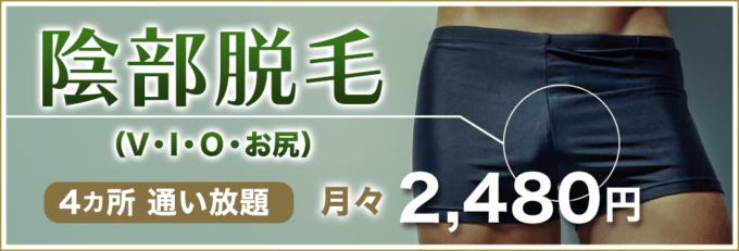 【毎月先着10名様限定】メンズクリア「陰部脱毛(VIO)」通い放題キャンペーン