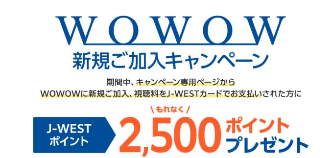 【J-WESTカード決済限定】WOWOW(ワウワウ)「2500ポイントプレゼント」新規加入キャンペーン