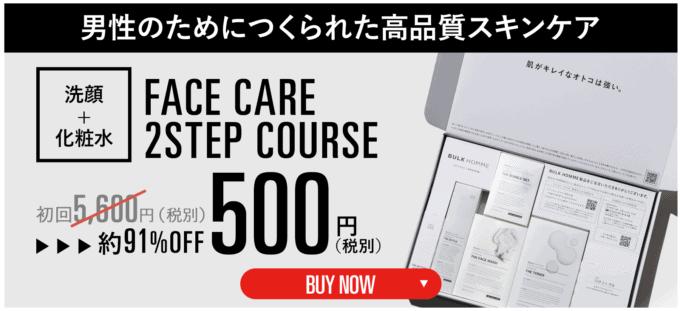 【期間限定】バルクオム(BULK HOMME)「500円(最大91%OFF)」割引クーポン