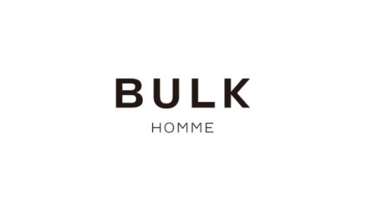 【最新】バルクオム(BULK HOMME)割引キャンペーン・クーポンまとめ