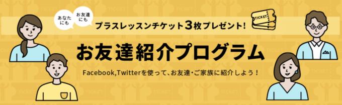 【友達紹介限定】DMM英会話「プラスレッスンチケット3枚無料」紹介コード