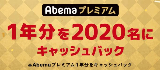 【先着2020名限定】ABEMAプレミアム「1年分無料」キャッシュバックキャンペーン