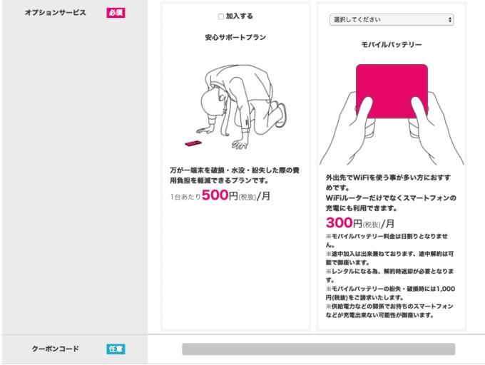 【期間限定】縛りなしWiFi「各種割引」クーポン・キャンペーン