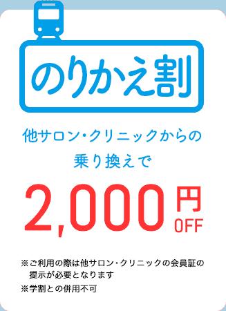 【乗り換え割限定】アリシアクリニック「最大2000円OFF」割引キャンペーン